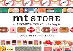 ◎mt store at AKOMEYA TOKYO in la kagūイベント詳細のご案内