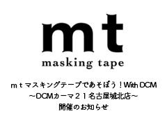 ◎mtマスキングテープであそぼう!With DCM~DCMカーマ21名古屋城北店~開催のお知らせ