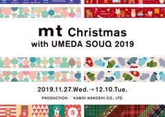 ≪速報≫mt Christmas with UMEDA SOUQ 2019開催のご案内