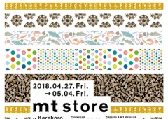 mt store at Karakoro Art Studio in Matsue