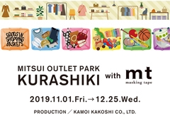 ◎MITSUI OUTLET PARK KURASHIKI with mtイベント開催のお知らせ