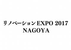リノベーションEXPO2017 NAGOYA