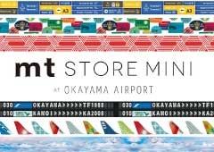 【速報】mt store  mini  at 岡山空港