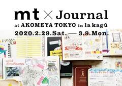 【速報】mt × Journalイベント開催します!