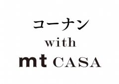 コーナン with mt CASA
