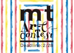 第1回 mt アートコンテスト 結果発表!
