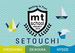 mt school  瀬戸内
