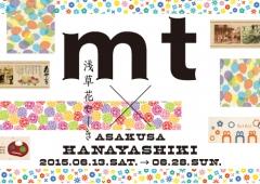 mt×浅草花やしき
