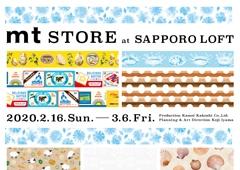 ◎mt STORE at SAPPORO LOFTのお知らせ