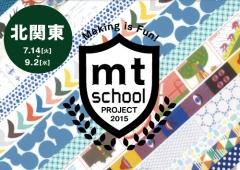 mt school 北関東