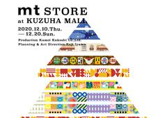 ◎mt STORE at KUZUHA MALL開催のお知らせ