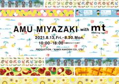 ◎AMU MIYAZAKI with mt開催のお知らせ