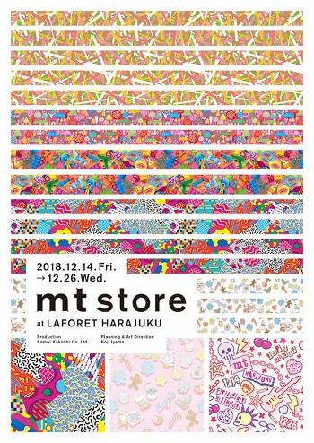 mt store at LAFORET HARAJUKU 開催のお知らせ