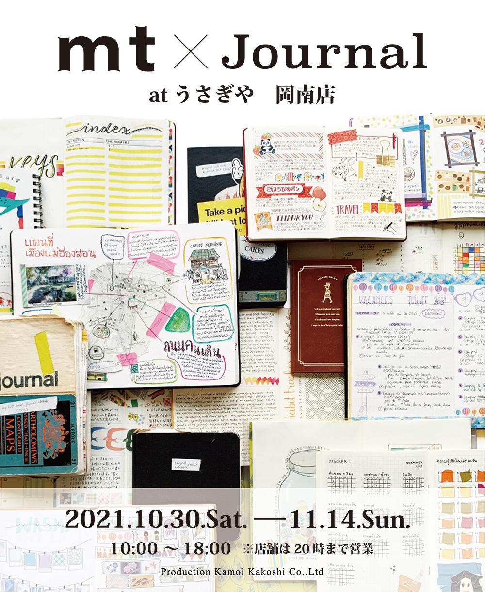 ◎『mt×Journal atうさぎや岡南店』開催のお知らせ