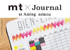 ◎mt×Journal at Aming金沢保古店  開催のお知らせ