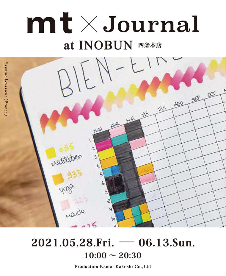 ◎mt×Journal at INOBUN四条本店 開催のお知らせ