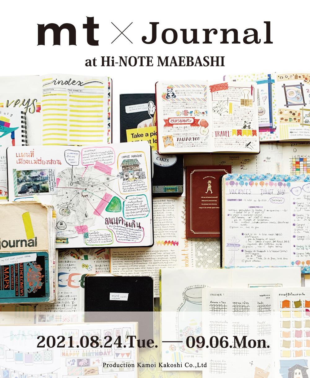 ◎mt×Journal at Hi-NOTE MAEBASHI開催のお知らせ