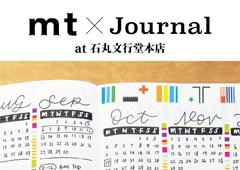 ◎mt×Journal at 石丸文行堂本店  開催のお知らせ