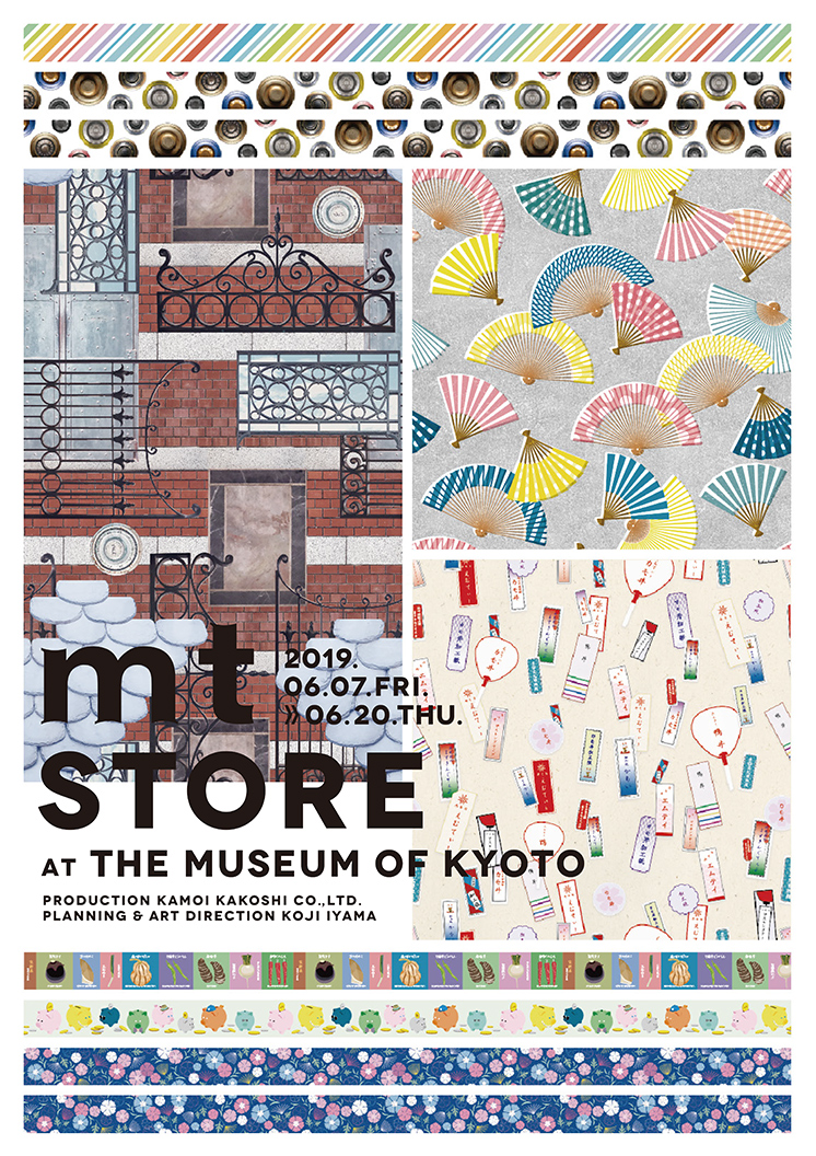 mt store at the Museum of Kyoto開催のお知らせ