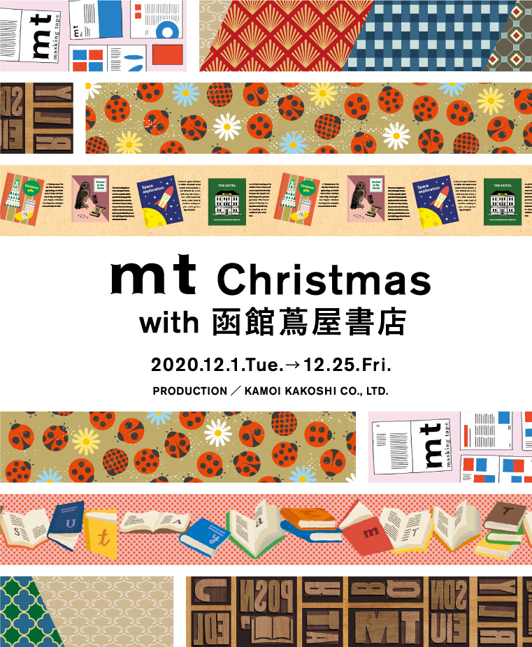 ◎mt christmas with 函館蔦屋書店開催のお知らせ