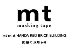【速報】mt ex at HANDA RED BRICK BUILDING開催のお知らせ