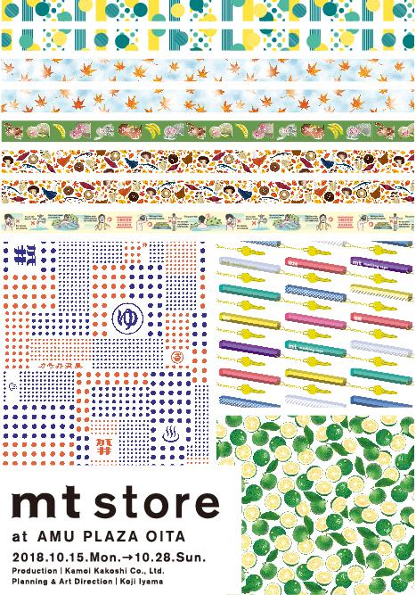 【更新】mt store at AMU PLAZA OITA 開催のお知らせ