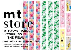 ◎mt STORE AT TOKYU HANDS IKEBUKURO THE FINAL開催のお知らせ