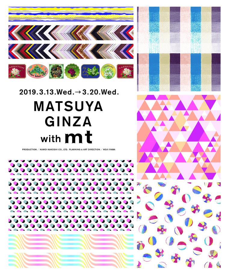 MATSUYA GINZA with mt 開催のお知らせ
