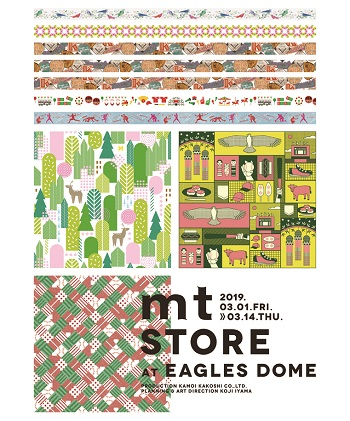 mt STORE AT EAGLES DOME開催のお知らせ