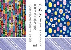 ◎歌舞伎座地下 木挽町広場にmtが出店いたします!第4弾