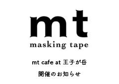 ◎『mt cafe at 王子が岳』開催のお知らせ