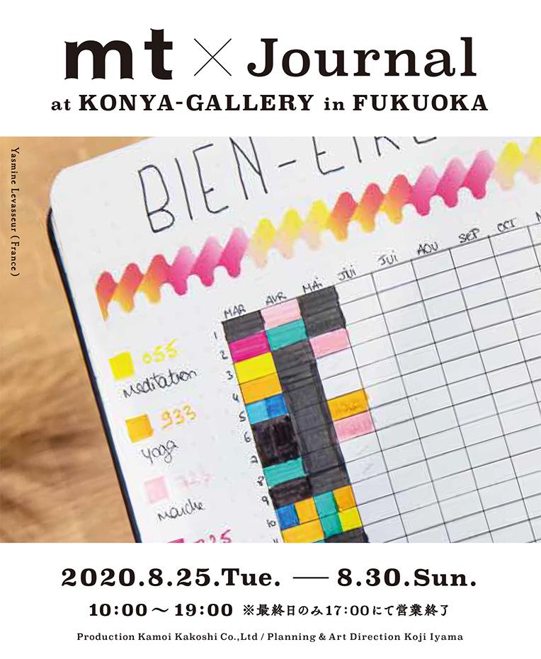 ◎mt × Journal at KONYA GALLERY in FUKUOKA