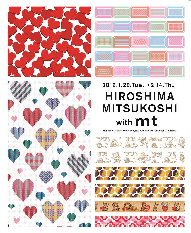 HIROSHIMA MITSUKOSHI with mt開催のお知らせ