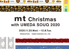 ◎mt Christmas with UMEDA SOUQ 2020開催のお知らせ