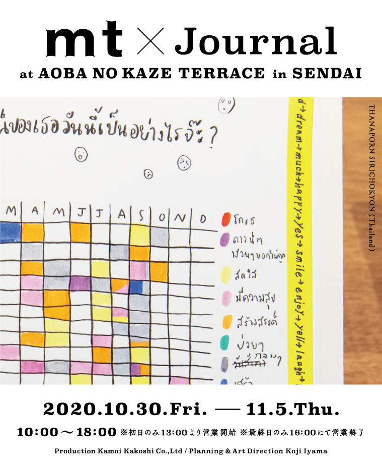 ◎mt×Journal at AOBA NO KAZE TERRACE in SENDAIイベント開催のお知らせ