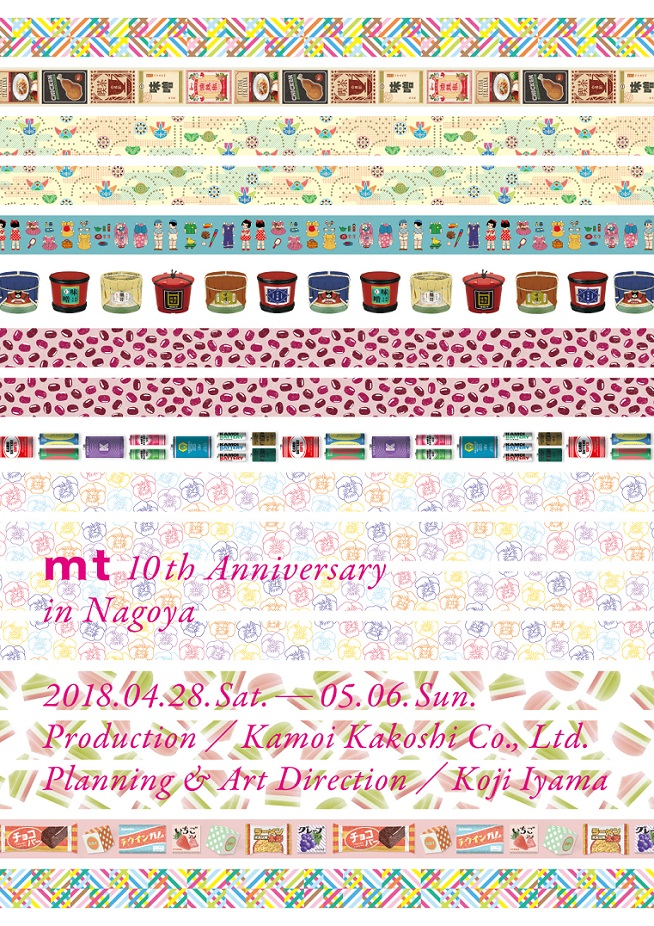 mt 10th Anniversary in Nagoya