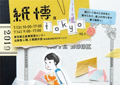 ◎手紙社様主催「紙博 in 東京 vol.3」へmtが出展します