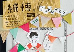 ◎手紙社様主催「紙博 in 福岡 vol.2」へmtが出展します