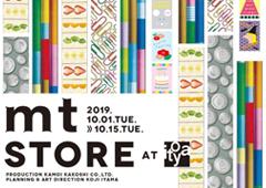 ◎mt store at itoyaイベントのお知らせ