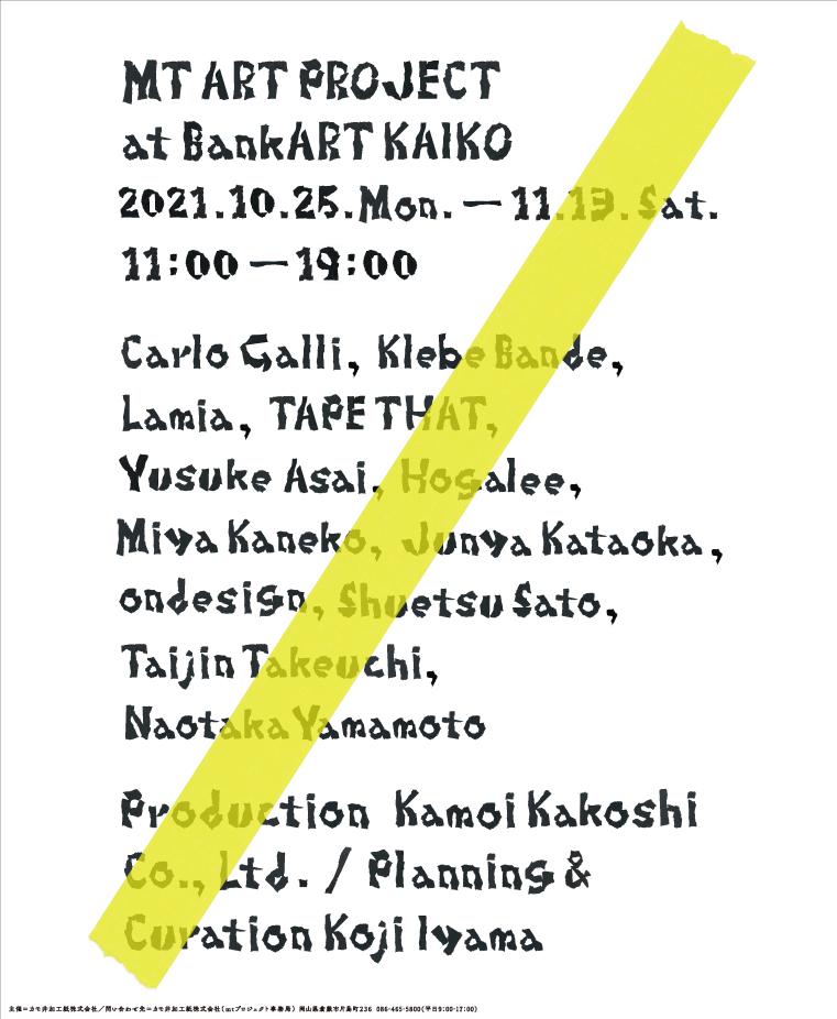 ◎mt art project at BankART KAIKO開催のお知らせ
