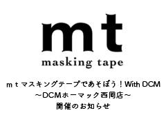 ◎mtマスキングテープであそぼう!With DCM~DCMホーマック西岡店~開催のお知らせ