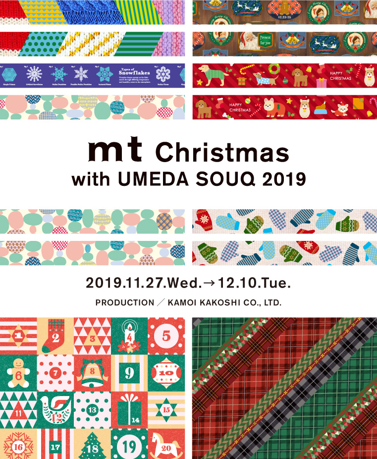 ≪速報≫mt Christmas with UMEDA SOUQ 2019開催のご案内