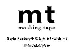 ◎Style Factoryみなとみらいwith mt 開催のお知らせ