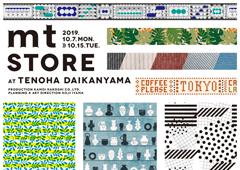 ◎mt store at TENOHA DAIKANYAMA 開催!