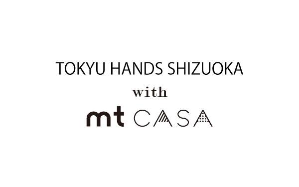 TOKYU HANDS SHIZUOKA with mt CASA開催のお知らせ