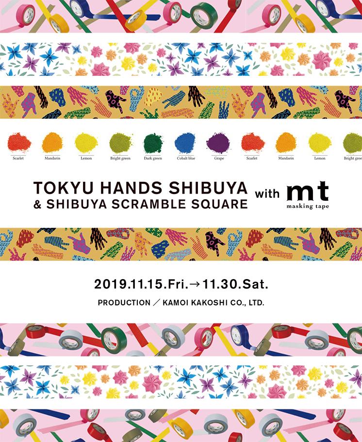 【速報】TOKYU HANDS SHIBUYA & SHIBUYA SCRAMBLE SQUARE with mt 開催のお知らせ