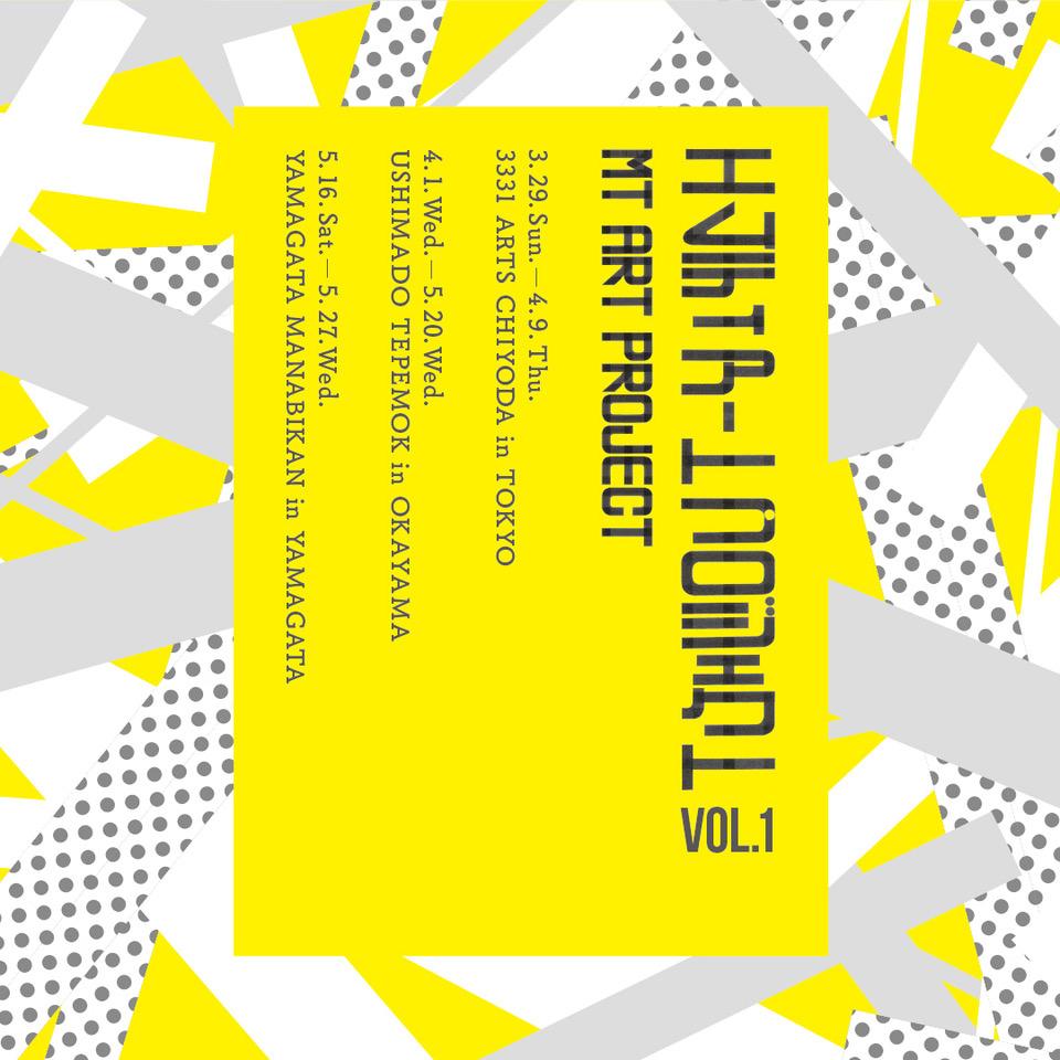 https://www.masking-tape.jp/event/images/artproject_0304.jpg