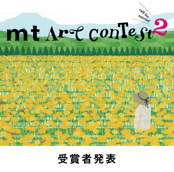 https://www.masking-tape.jp/event/images/contesut2.png