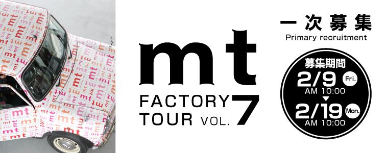 mt factory tour vol.7