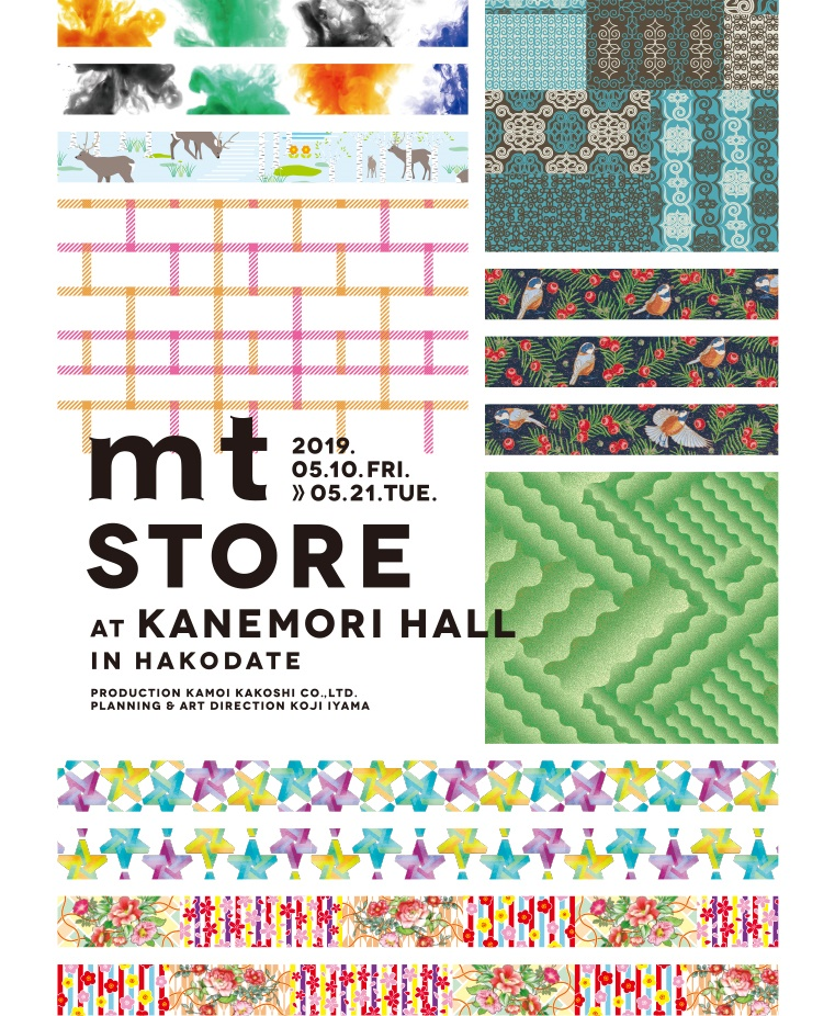 ◎mt STORE AT KANEMORI HALL IN HAKODATE開催のお知らせ